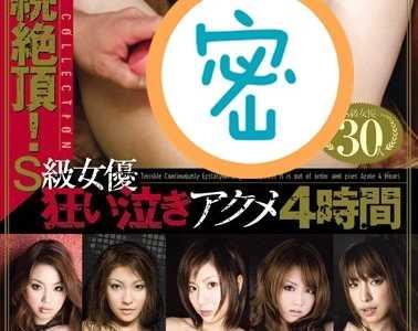 女优30人所有封面大全 女优30人番号onsd-436封面