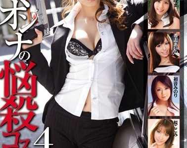 女优30人2018最新作品 女优30人番号onsd-502封面