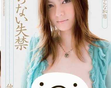 仲村知夏soe系列番号soe-034在线播放