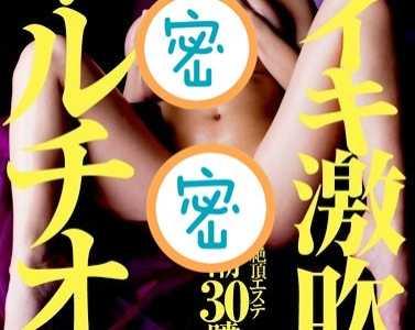 田中瞳(Hitomi)所有作品下载地址 田中瞳(Hitomi)番号star-177封面