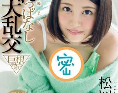松冈千菜番号 松冈千菜star系列番号star-622封面