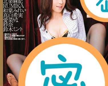 爱菜里奈番号 爱菜里奈番号wnz-209封面
